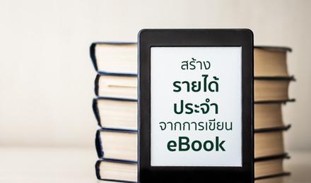 สร้างรายได้ประจำจากการเขียน eBook