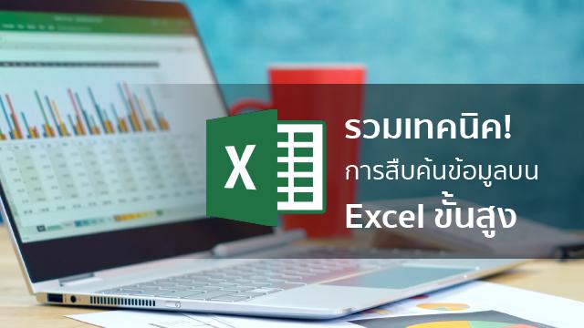 รวมเทคนิค! การสืบค้นข้อมูลบน Excel ขั้นสูง