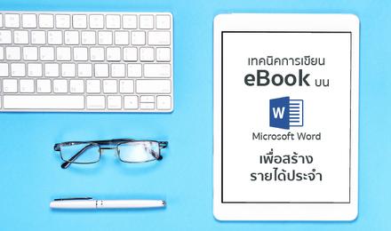 เทคนิคการเขียน eBook บน Microsoft Word เพื่อสร้างรายได้ประจำ