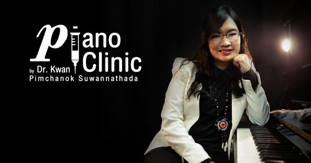 Piano Clinic คลินิกมือเปียโน แก้ให้ได้ก่อนสายไป