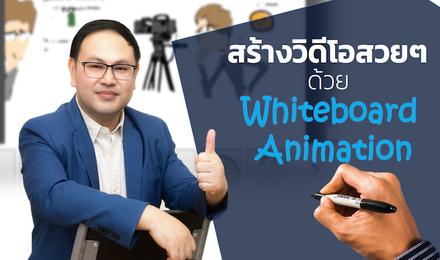 ทำวิดีโอสวยๆ ด้วย Whiteboard Animation