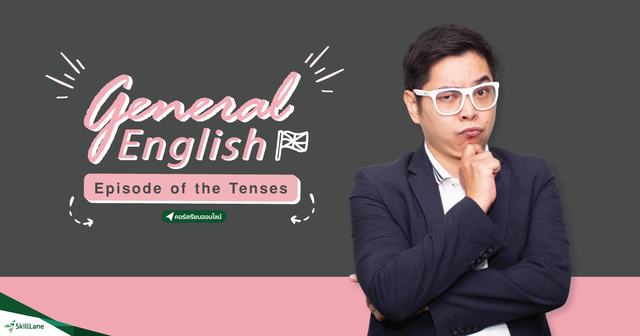 General English Episode of the Tenses