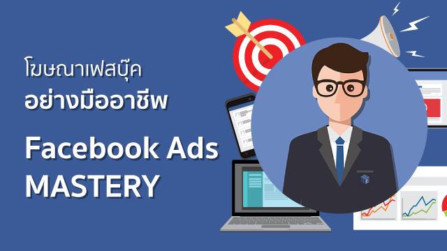 โฆษณาเฟสบุ๊คอย่างมืออาชีพ Facebook Ads MASTERY