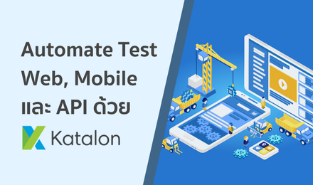 Automate Test Web, Mobile และ API ด้วย Katalon Studio