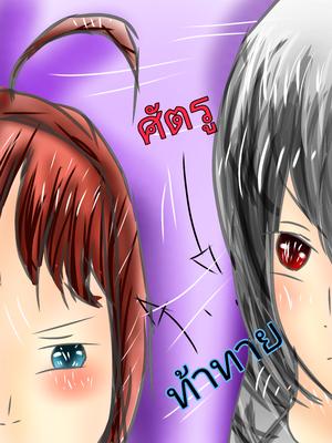 Enemy or love ศัตรูที่รัก(Yuri)
