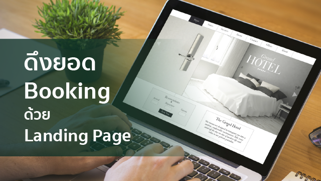 ดึงยอด Booking ด้วย Landing Page