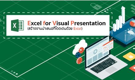 Excel for Visual Presentation (สร้างงานนำเสนอที่โดดเด่นด้วย Excel)