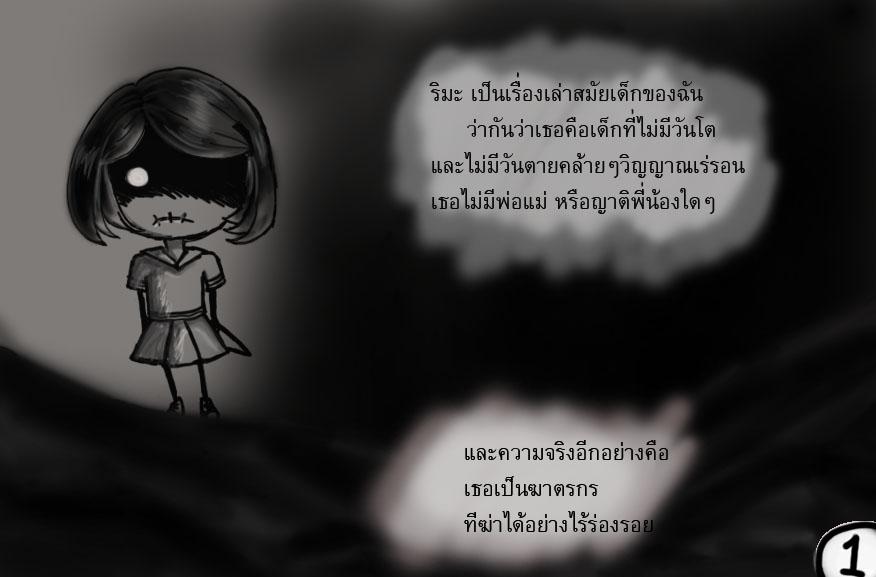 pain บาดแผลที่ไม่มีทางหาย