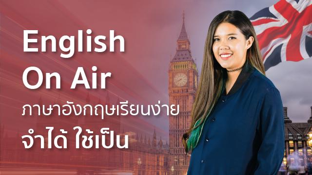 English On Air ภาษาอังกฤษเรียนง่าย จำได้ ใช้เป็น