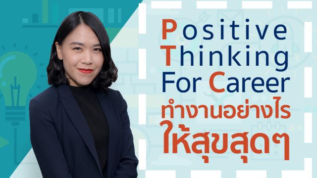 Positive Thinking for Career ทำงานอย่างไรให้สุขสุด ๆ