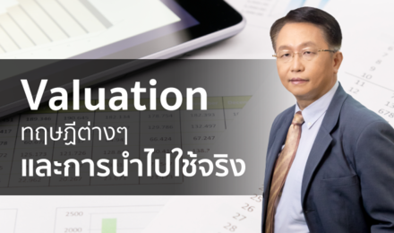 Valuation ทฤษฎีต่างๆ และการนำไปใช้จริง