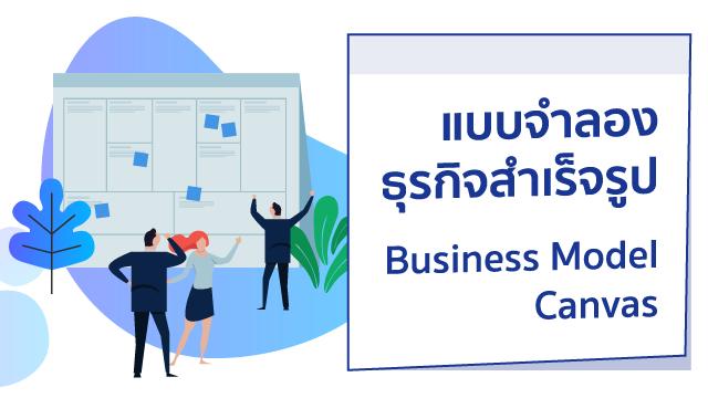 แบบจำลองธุรกิจสำเร็จรูป (Business Model Canvas)
