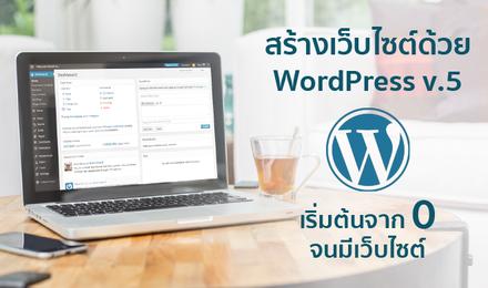 สร้างเว็บไซต์ด้วย WordPress v.5 เริ่มต้นจาก 0 จนมีเว็บไซต์