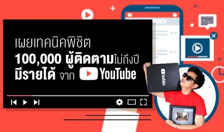 เผยเทคนิคพิชิต 100,000 ผู้ติดตามไม่ถึงปี มีรายได้จาก YouTube