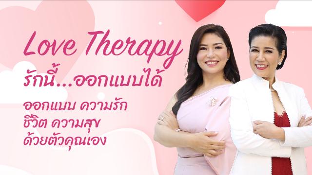 Love Therapy รักนี้...ออกแบบได้