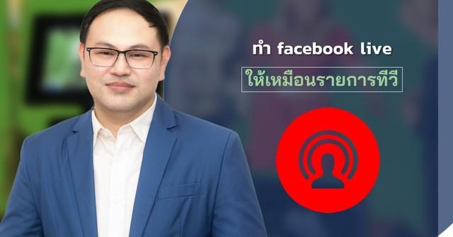 ทำ Facebook Live ให้เหมือนรายการทีวี