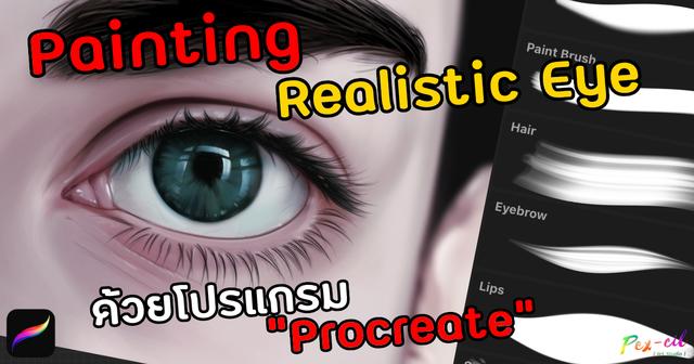 สอนวาดภาพดวงตา แบบ Realistic ด้วยโปรแกรม Procreate