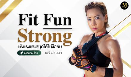 Fit Fun Strong แข็งแรงและสนุกได้ไม่ง้อยิม