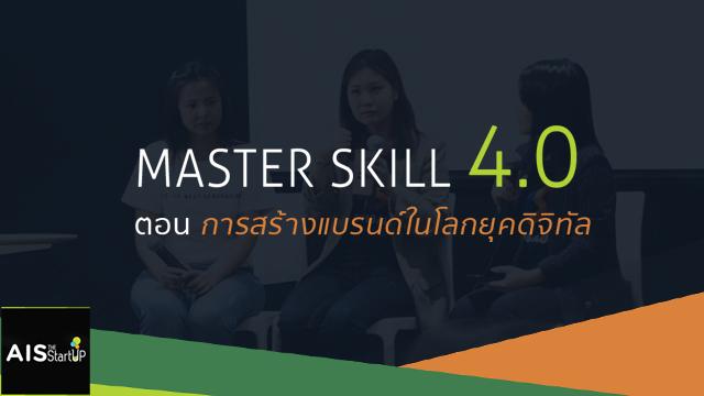 Master Skill 4.0 ตอน การสร้างแบรนด์ในโลกยุคดิจิทัล