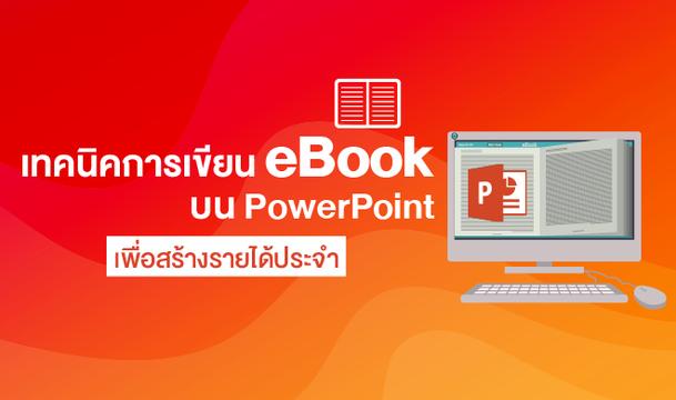เทคนิคการเขียน eBook บน PowerPoint เพื่อสร้างรายได้ประจำ