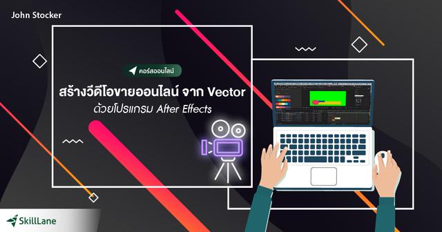 สร้างวีดีโอขายออนไลน์ จาก Vector ด้วยโปรแกรม After Effects