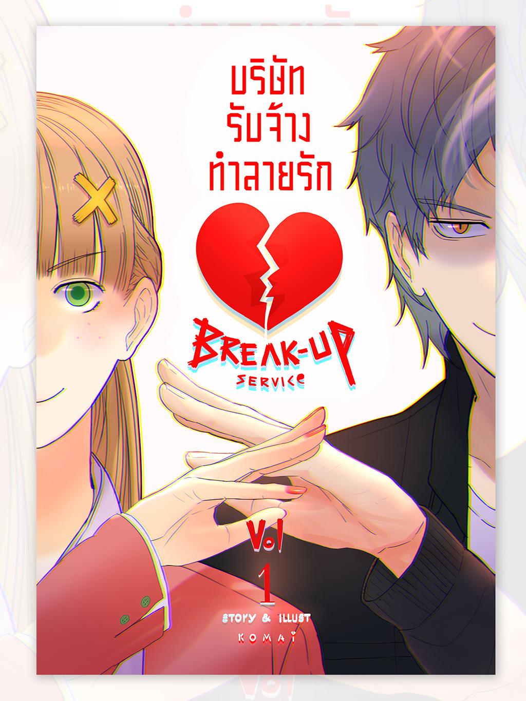บริษัท รับจ้าง ทำลายรัก Breakup service