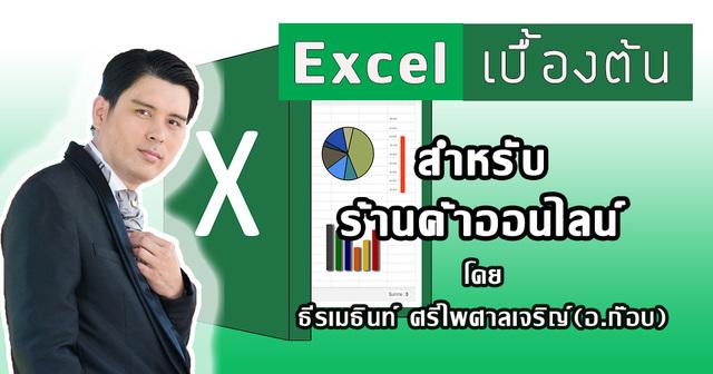 Excel ออนไลน์เบื้องต้น ขายของออนไลน์ต้องทำบัญชียังไง
