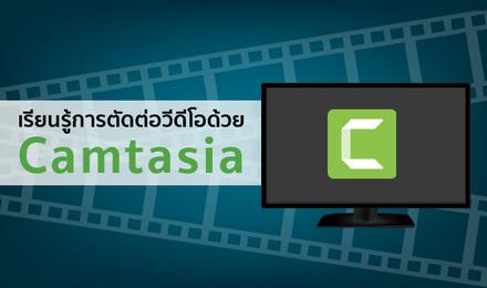 เรียนรู้การตัดต่อวิดีโอด้วย Camtasia