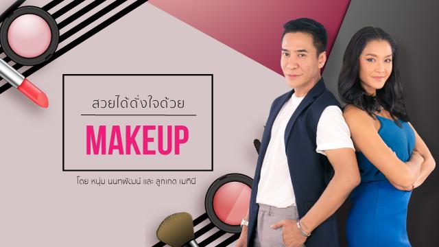 สวยได้ดั่งใจ ด้วย Makeup