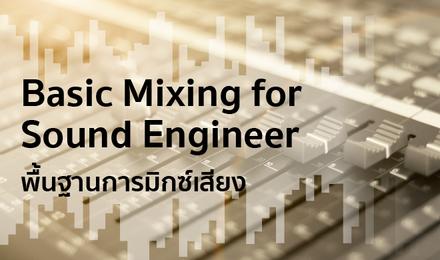 Basic Mixing for Sound Engineer พื้นฐานการมิกซ์เสียง