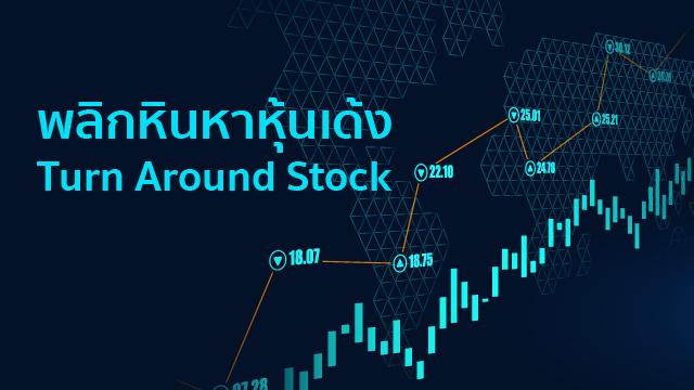 พลิกหินหาหุ้นเด้ง Turn Around Stock