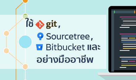 ใช้ Git, Sourcetree และ Bitbucket อย่างมืออาชีพ