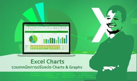 Excel Charts: รวมเทคนิคการปรับแต่ง Charts & Graphs