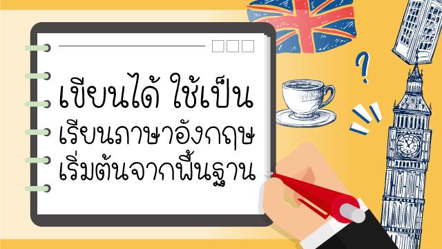 เขียนได้ ใช้เป็น เรียนภาษาอังกฤษเริ่มต้นจากพื้นฐาน