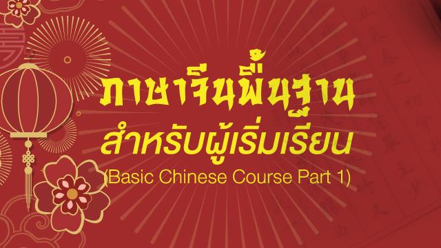 ภาษาจีนพื้นฐานสำหรับผู้เริ่มเรียน (Basic Chinese Course Part 1)