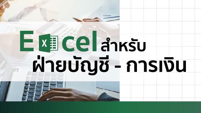 Excel สำหรับฝ่ายบัญชี-การเงิน