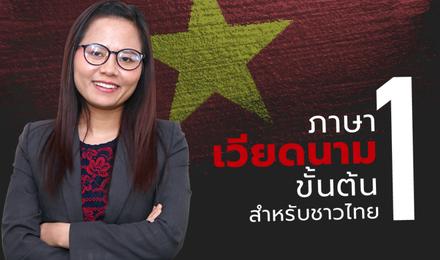 Beginning Vietnamese I ภาษาเวียดนามขั้นต้นสำหรับชาวไทย
