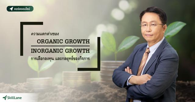 ความแตกต่างของ Organic Growth และ Inorganic Growth การเลือกลงทุน และกลยุทธ์ของกิจการ