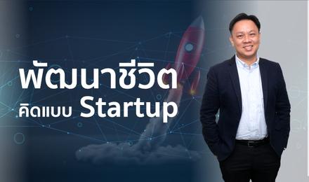 พัฒนาชีวิต คิดแบบ Startup