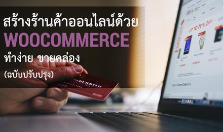 สร้างร้านค้าออนไลน์ด้วย WooCommerce ทำง่าย ขายคล่อง (ฉบับปรับปรุง)