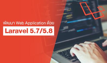 พัฒนา Web Application ด้วย Laravel 5.7/5.8