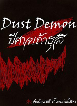 Dust Demon ปีศาจเถ้าธุลี -ONE SHOT-