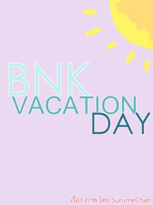 BNKVacationDay