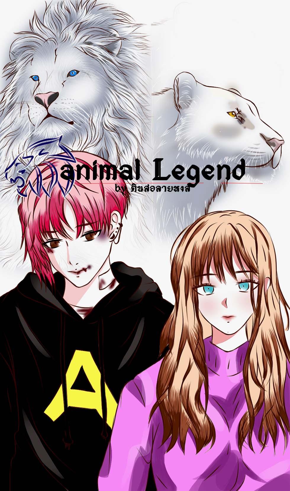 animal Legend ( ตำนานสัตว์ )