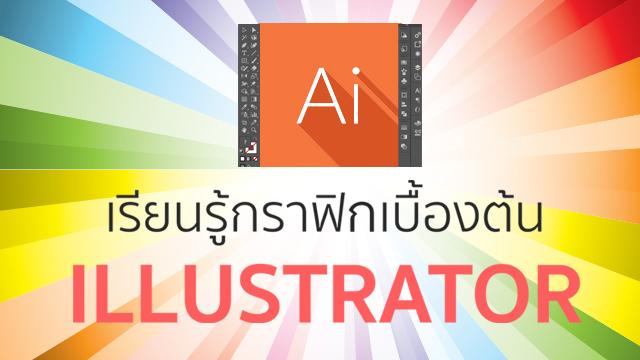 กราฟิกเบื้องต้นง่ายๆ กับ Illustrator
