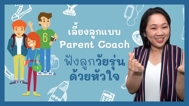 เลี้ยงลูกแบบ Parent Coach: ฟังลูกวัยรุ่น...ด้วยหัวใจ