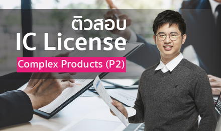 ติวสอบ IC License: Complex Products (P2)