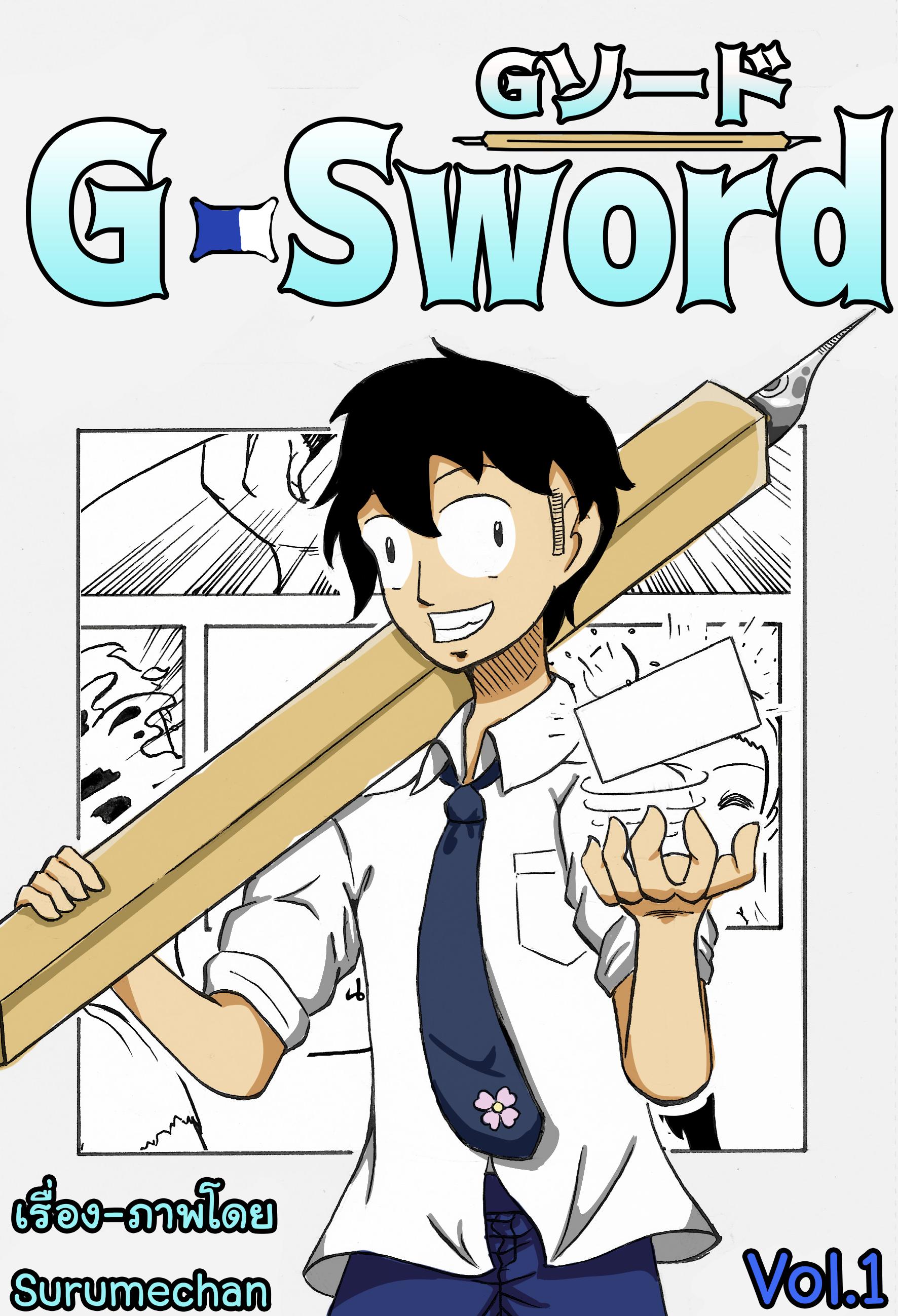 G-Sword