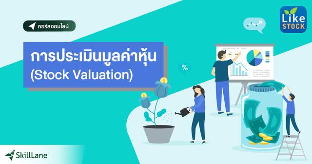 การประเมินมูลค่าหุ้น (Stock Valuation)