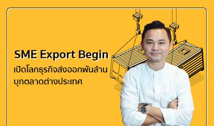SME Export Begin  เปิดโลกธุรกิจส่งออกพันล้าน  บุกตลาดต่างประเทศ